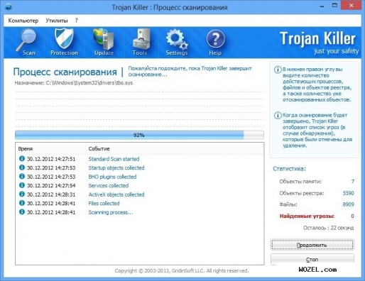Gridinsoft trojan killer 2.2.4.5. Скриншот №1