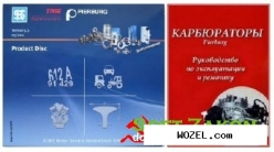 Каталог запчастей ms motor service international gmbh + карбюраторы pierburg: руководство
